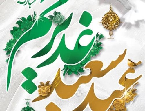 عید سعید غدیر خم بر شیعیان جهان خجسته باد