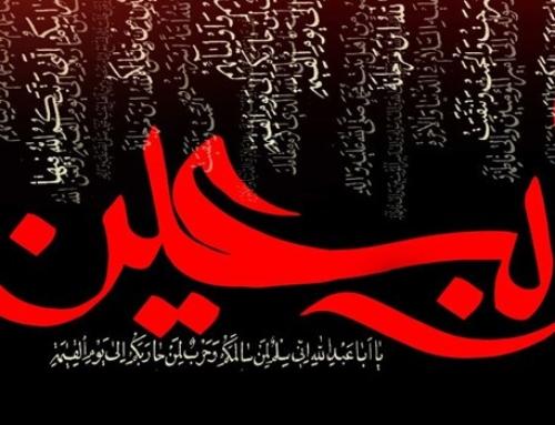 صلی الله علیک یا ابا عبدالله الحسین ( علیه السلام )