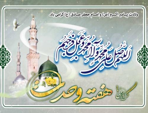 میلاد با سعادت نبی اکرم (صلوات الله علیهم) و امام جعفر صادق (علیه السلام) بر تمامی مسلمانان مبارک باد