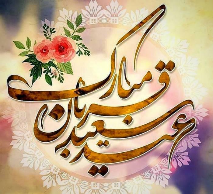 عید سعید قربان بر همگان مبارک باد