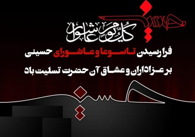 فرا رسیدن تاسوعا و عاشورای  حسینی، بر تمامی مسلمانان و عاشقان  اهل بیت(علیه السلام) تسلیت و تعزیت باد